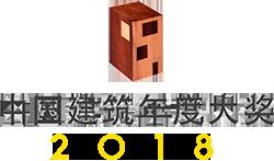 年度大奖 2018