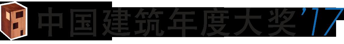中国年度建筑大奖 2017