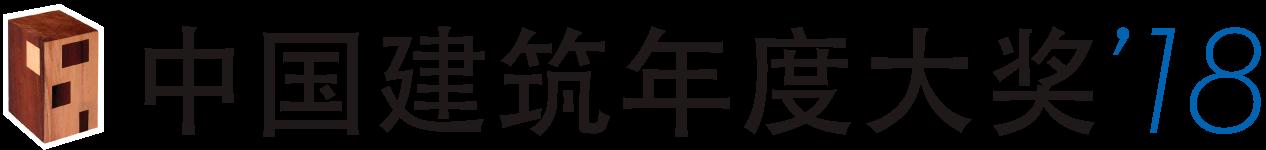 中国年度建筑大奖冠军 2018