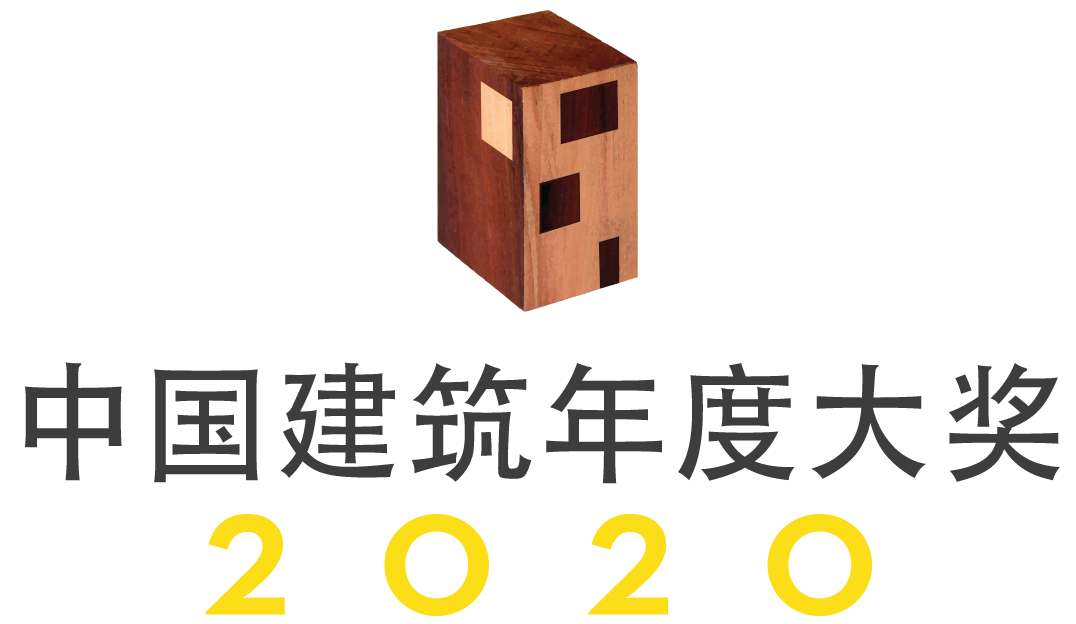 中国年度建筑大奖 2020